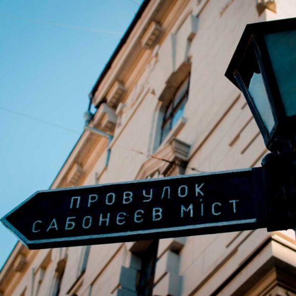 From Teshchin to Sabaneev
