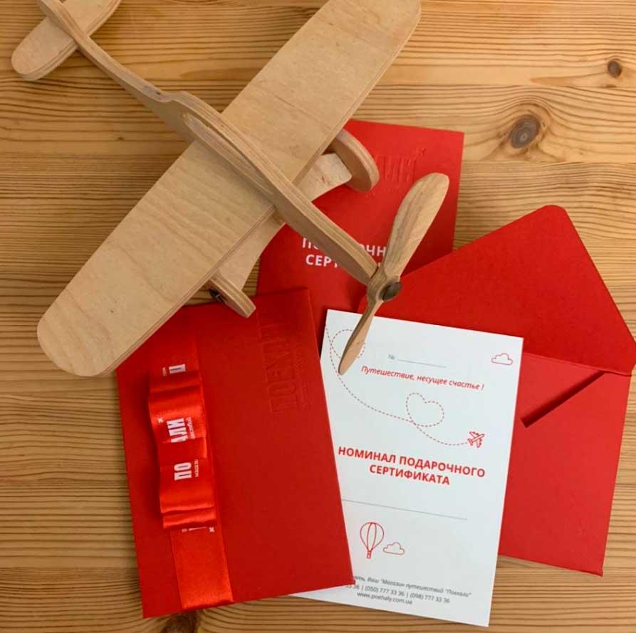 Подарунковий сертифікат на суму 1200 грн
